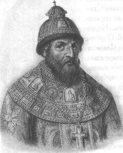Царь Иоанн IV Васильевич Грозный
