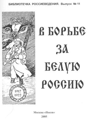 В борбе за Белую Россию