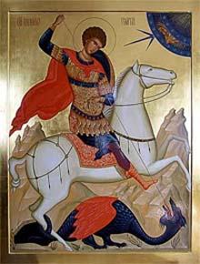 Св. Великомученик и Победоносец Георгий