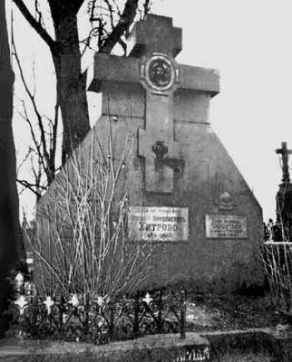 Могила В.Н.Хитрово на Никольском кладбище Александро-Невской лавры