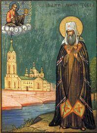 Святитель Иоанн, митрополит Тобольский