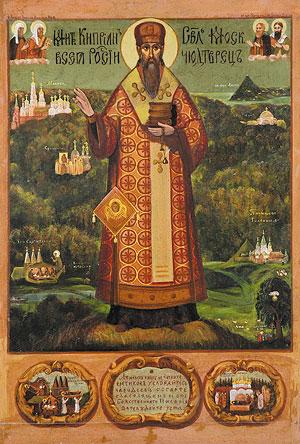 Святитель Киприан
