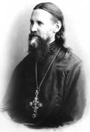 св. прав. о. Иоанн Кронштадтский
