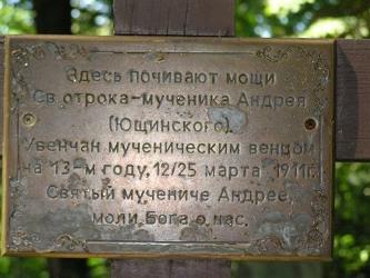 Надпись на кресте на могиле Андрея Ющинского (2005)
