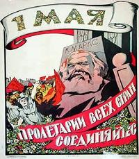 Первомай. Советский плакат