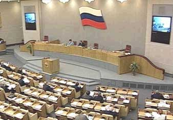 ГД ФС РФ фото с сайта http://www.rusk.ru
