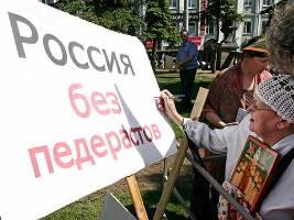 Плакат против содомитов