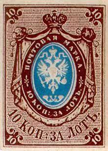 первая русская марка