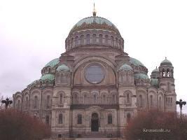Морской собор г. Кронштадта