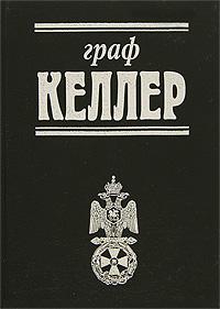 """Книга """"Граф Келлер"""""""