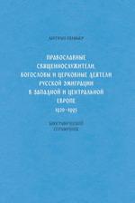 Биографический словарь по духовенству в эмиграции А.Нивьера