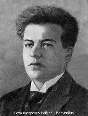 Войков П.Л.