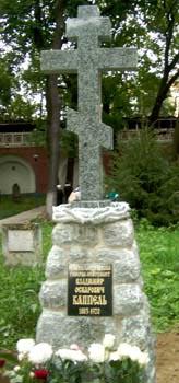 Памятник на могиле генерала В.О. Каппеля в Донском монастыре в Москве. Фото А. Гаспарянао