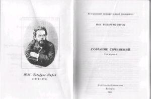 Собрание сочинений Ю.Н.Говорухо-Отрока