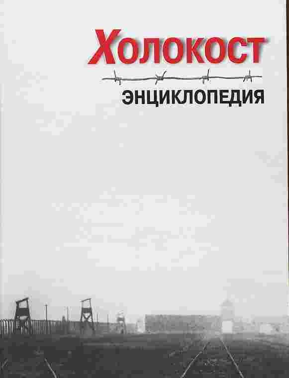 Энциклопедия холокоста
