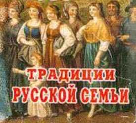 традиционная семья