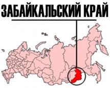 Новый субъект российской федерации