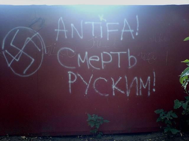 """Русофобская направленность """"антифа"""""""