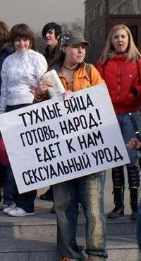 Акция против концерта Б.Моисеева