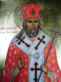 Священомученик Арсений (Мацеевич)