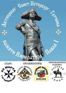 Эмблема автопробега памяти Императора Павла (март 2008)
