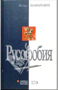 """Обложка книги И.Р.Шафаревича """"Русофобия"""""""