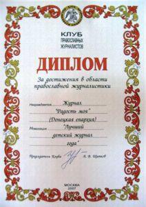 Диплом Руководителю от Сотрудников