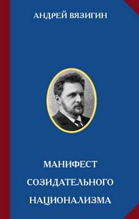 А.С.Вязигин. Манифест созидательного национализма