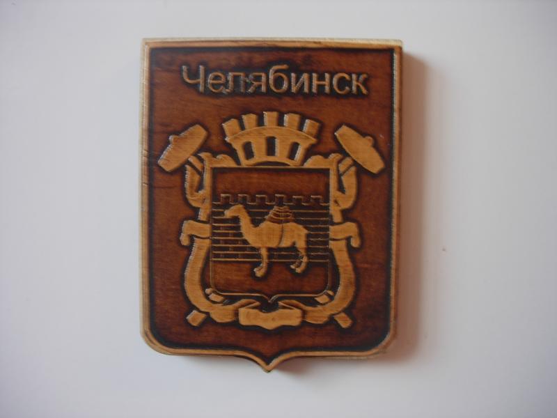 герб челябинска почему