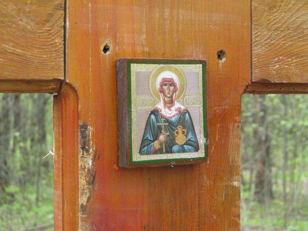 Образ св. равноап. Марии Магдалины на Поклонном кресте