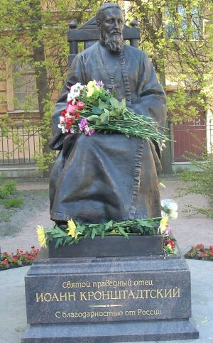 Памятник святому праведному Иоанну Кронштадтскому в Кронштадте