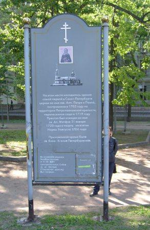 Информационный стенд о церкви Святого Апостола Матфия