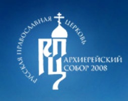 Архиерейский Собор-2008