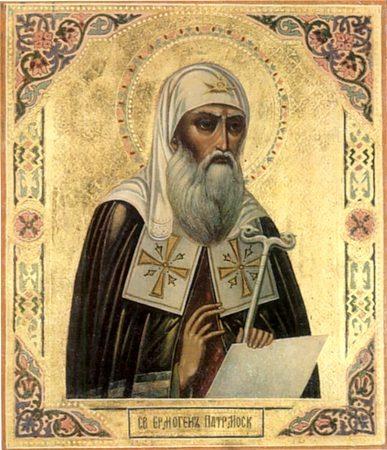 Священномученик Патриарх Гермоген Московский и вся Руси