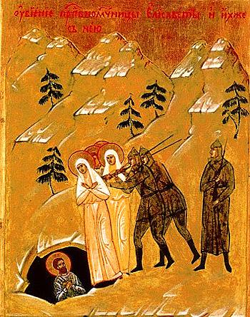 Убиение прмц Елисаветы и иже с нею