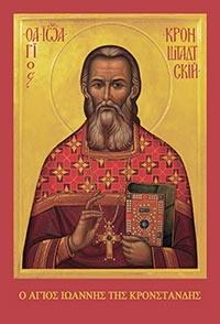 Икона св. првд. Иоанна Кронштадтского, написанная для Святой горы Афон