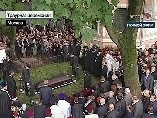 Похороны А.И.Солженицына (фото Вести.ru)