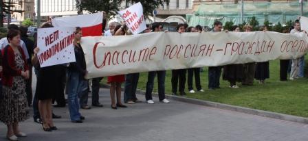 Митинг перед зданием МИД РФ в защиту Южной Осетии от агрессии Грузии