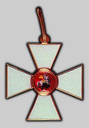 Современный Орден св. Георгия
