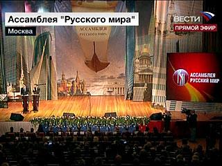 Вторая Ассамблея Русского мира