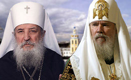 Митрополит Лавр и Патриарх Алексий (коллаж <a class=