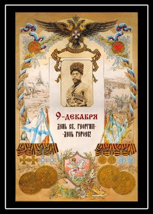 день героев отечества россия