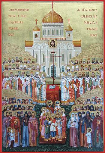 пострадавшие за Христа в XX веке