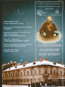Иоанновский вечер-концерт в БДТ