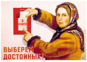 """""""Выберем достойных!"""" Советский плакат."""