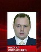 Михаил Соломенцев
