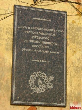мемориальная доска в память об участниках восстания 1918 г.