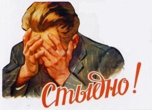 Фрагмент советского плаката (*Стыдно*)