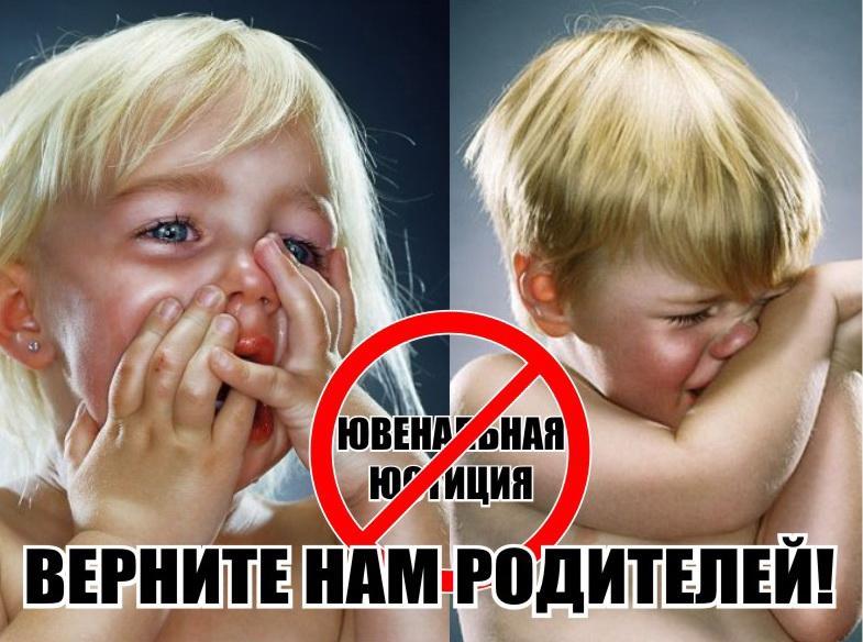 """ювнальная юстиция (фото взято <a mce_thref=""""http://www.semlot.narod.ru"""" target=""""_blank"""">http://www.semlot.narod.ru</a>)"""
