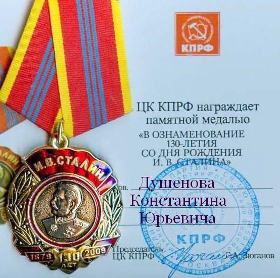 свидетельсво о вручении ордена Сталина К.Ю.Душенову